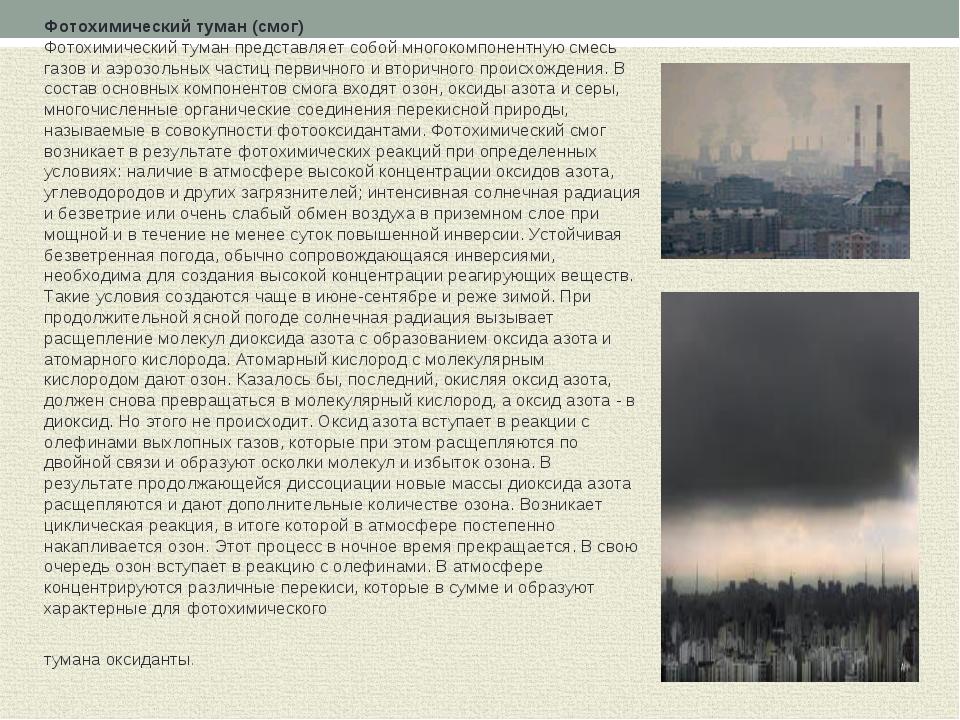 Фотохимический туман (смог) Фотохимический туман представляет собой многокомп...