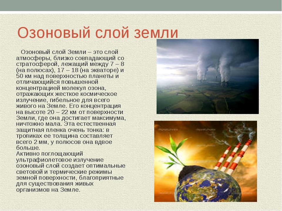 Озоновый слой земли Озоновый слой Земли – это слой атмосферы, близко совпадаю...