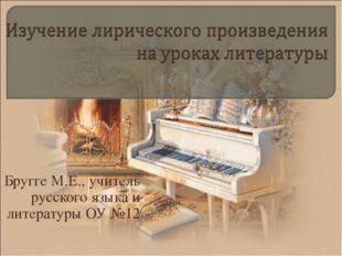 Бругге М.Е., учитель русского языка и литературы ОУ №12