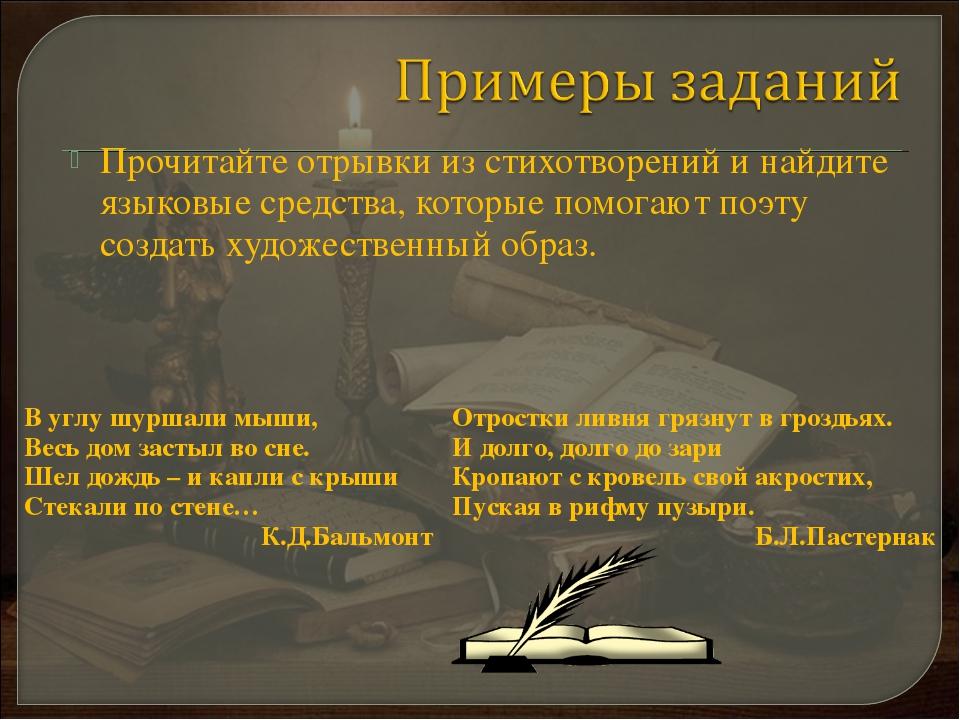 Прочитайте отрывки из стихотворений и найдите языковые средства, которые помо...