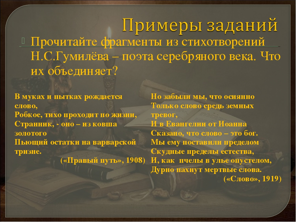 Прочитайте фрагменты из стихотворений Н.С.Гумилёва – поэта серебряного века....