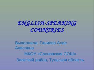 ENGLISH-SPEAKING COUNTRIES Выполнила: Ганиева Алие Анисовна МКОУ «Сосновская