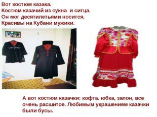 Вот костюм казака. Костюм казачий из сукна и ситца. Он мог десятилетьями носи