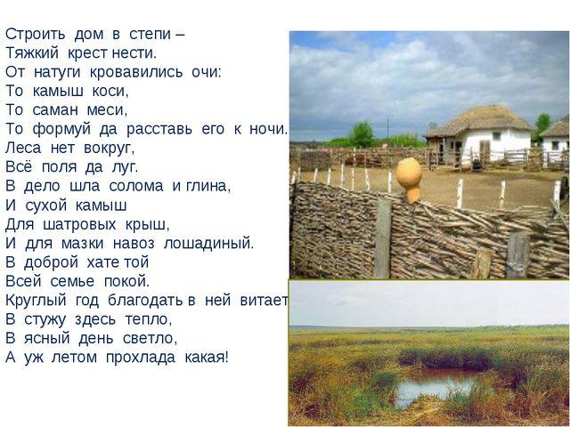 Строить дом в степи – Тяжкий крест нести. От натуги кровавились очи: То камы...
