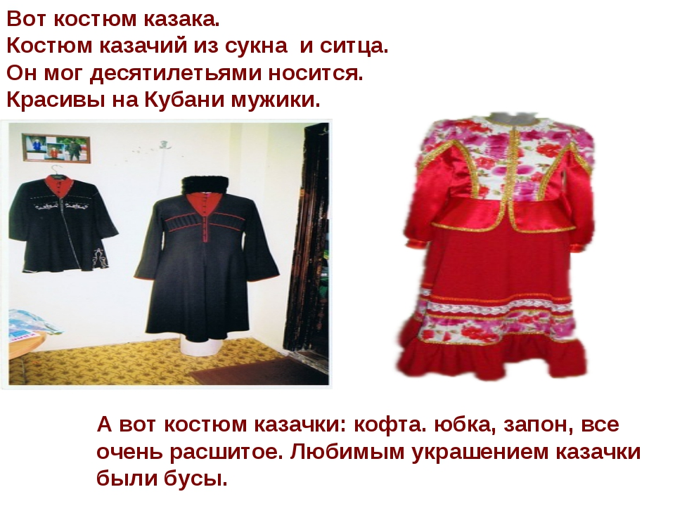 Вот костюм казака. Костюм казачий из сукна и ситца. Он мог десятилетьями носи...