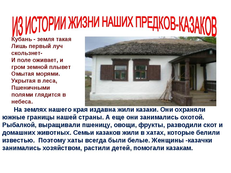 Кубань - земля такая Лишь первый луч скользнет- И поле оживает, и гром земно...