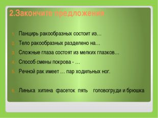 2.Закончите предложения Панцирь ракообразных состоит из… Тело ракообразных ра
