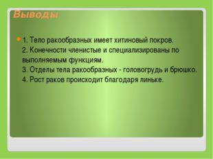 Выводы 1. Тело ракообразных имеет хитиновый покров. 2. Конечности членистые и