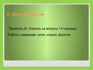 VI. Домашнее задание Прочитать 24. Ответить на вопросы 1-6 страница Работа с