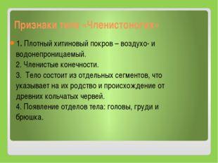 Признаки типа «Членистоногих» 1. Плотный хитиновый покров – воздухо- и водоне