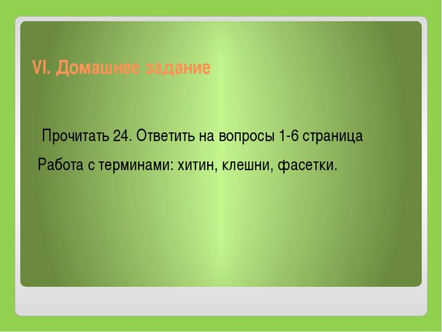 VI. Домашнее задание Прочитать 24. Ответить на вопросы 1-6 страница Работа с...