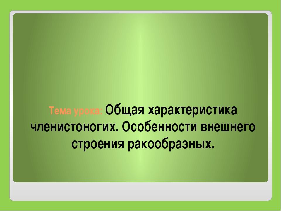 Тема урока: Общая характеристика членистоногих. Особенности внешнего строения...
