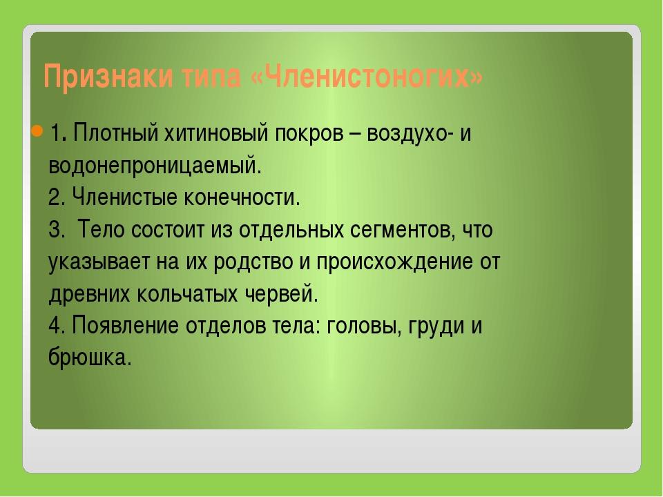 Признаки типа «Членистоногих» 1. Плотный хитиновый покров – воздухо- и водоне...