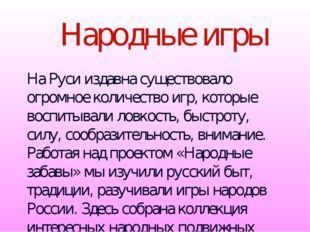 Народные игры На Руси издавна существовало огромное количество игр, которые в