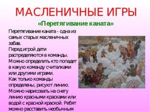 МАСЛЕНИЧНЫЕ ИГРЫ «Перетягивание каната» Перетягивание каната - одна из самых