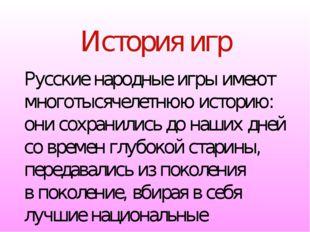 История игр Русские народные игры имеют многотысячелетнюю историю: онисохран