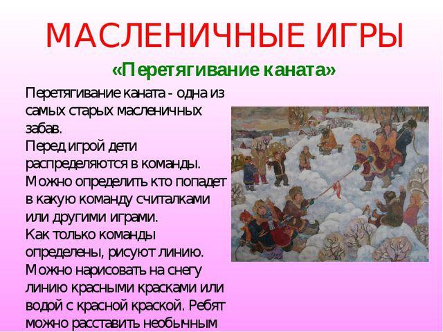 МАСЛЕНИЧНЫЕ ИГРЫ «Перетягивание каната» Перетягивание каната - одна из самых...