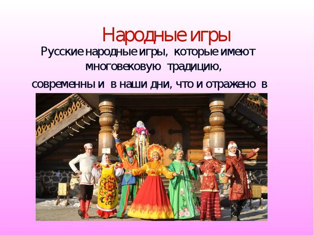 Народные игры Русские народные игры, которые имеют многовековую традицию, сов...