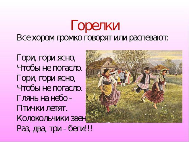 Горелки Все хором громко говорят или распевают: Гори, гори ясно, Чтобы не пог...