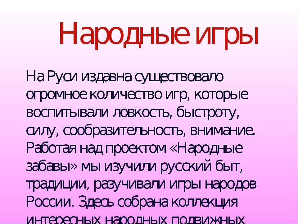 Народные игры На Руси издавна существовало огромное количество игр, которые в...