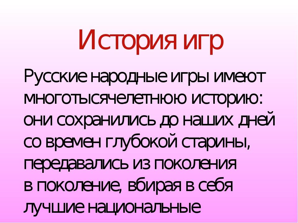 История игр Русские народные игры имеют многотысячелетнюю историю: онисохран...