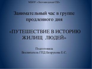 МБОУ «Лесозаводская СШ» Занимательный час в группе продленного дня «ПУТЕШЕСТВ