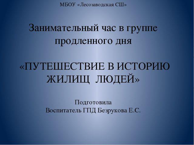 МБОУ «Лесозаводская СШ» Занимательный час в группе продленного дня «ПУТЕШЕСТВ...