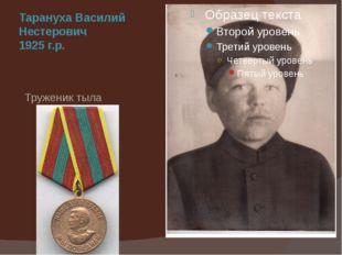 Тарануха Василий Нестерович 1925 г.р. Труженик тыла