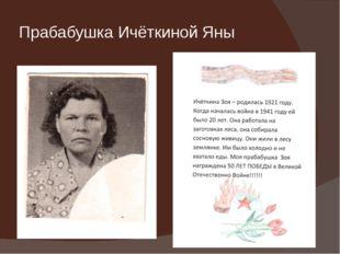 Прабабушка Ичёткиной Яны