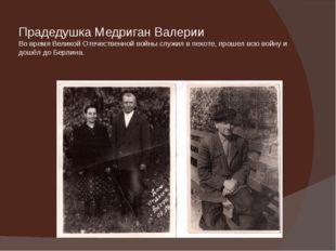 Прадедушка Медриган Валерии Во время Великой Отечественной войны служил в пех