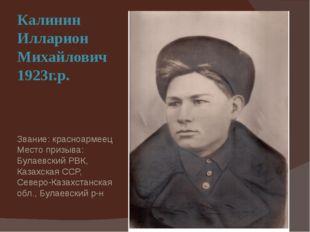 Калинин Илларион Михайлович1923г.р. Звание: красноармеец Место призыва: Бул