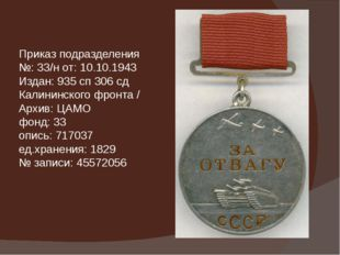 Приказ подразделения №:33/нот:10.10.1943 Издан: 935 сп 306 сд Калининског