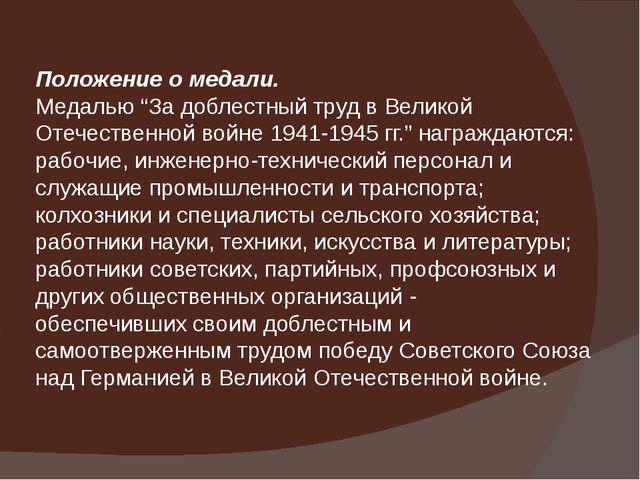"""Положение о медали. Медалью """"За доблестный труд в Великой Отечественной войне..."""