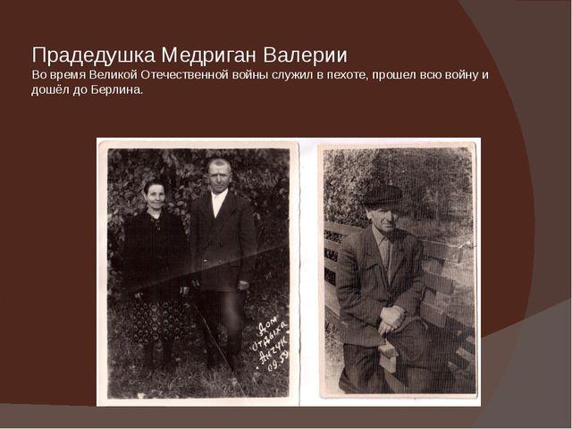 Прадедушка Медриган Валерии Во время Великой Отечественной войны служил в пех...