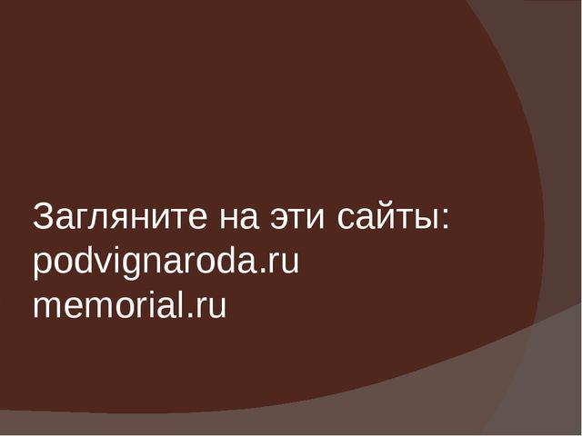 Загляните на эти сайты: podvignaroda.ru memorial.ru