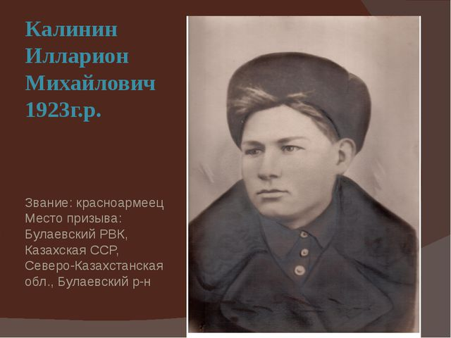 Калинин Илларион Михайлович1923г.р. Звание: красноармеец Место призыва: Бул...