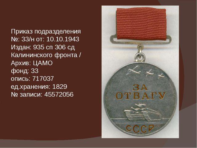Приказ подразделения №:33/нот:10.10.1943 Издан: 935 сп 306 сд Калининског...