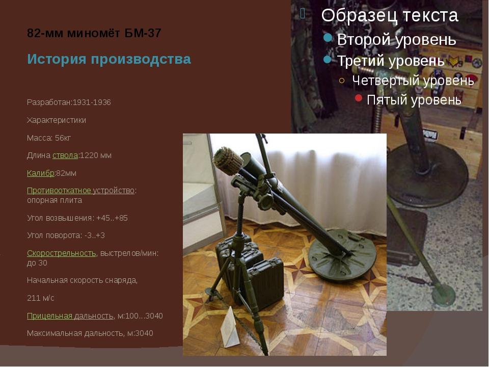 82-мм миномёт БМ-37 История производства Разработан:1931-1936 Характеристики...