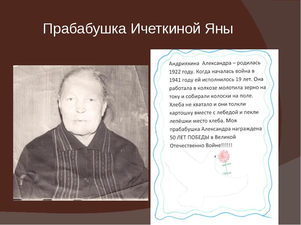 Прабабушка Ичеткиной Яны