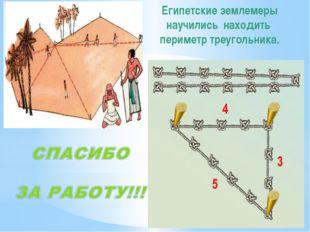 Египетские землемеры научились находить периметр треугольника.