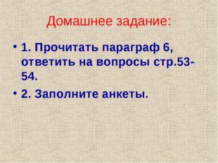 Домашнее задание: 1. Прочитать параграф 6, ответить на вопросы стр.53-54. 2.