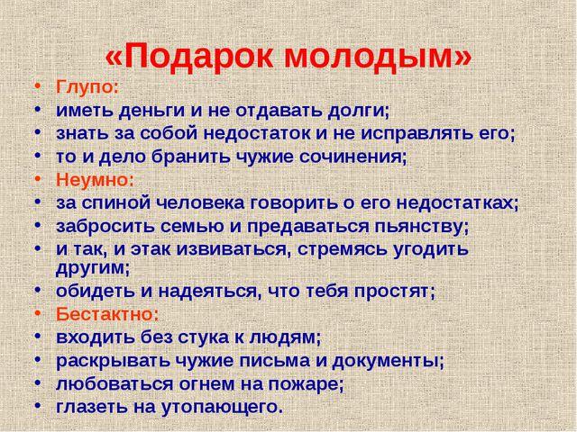 «Подарок молодым» Глупо: иметь деньги и не отдавать долги; знать за собой нед...