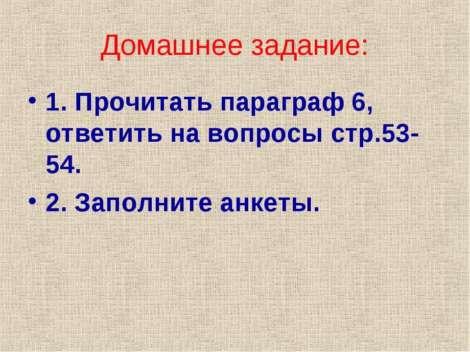 Домашнее задание: 1. Прочитать параграф 6, ответить на вопросы стр.53-54. 2....