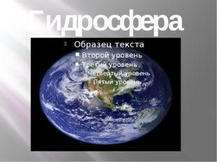Гидросфера Как прекрасен земной шар. Потому что на нем есть самая живительная