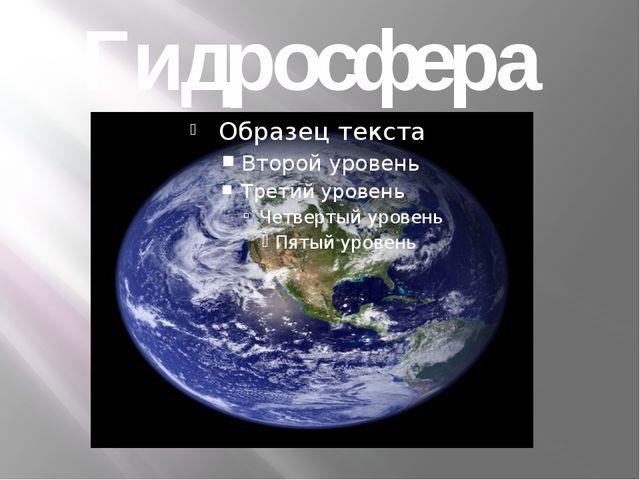 Гидросфера Как прекрасен земной шар. Потому что на нем есть самая живительная...