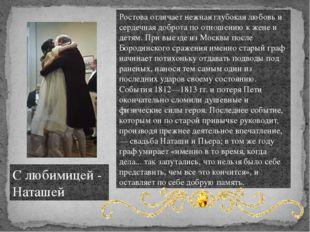 Ростова отличает нежная глубокая любовь и сердечная доброта по отношению к же