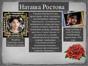 Людмила Савельева в роли Наташи Ростовой Одри Хепбёрн в роли Наташи в голливу