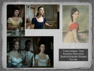 Слева направо: Элен Курагина (Безухова), Анатоль Курагин, Наташа Ростова