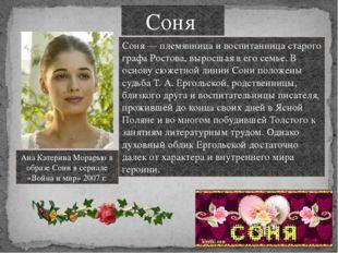 Ана Катерина Морарью в образе Сони в сериале «Война и мир» 2007 г. Соня Соня