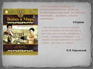 « Это не роман вообще, не исторический роман, даже не историческая хроника, э